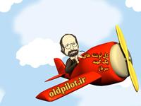https://5rqu6g.blu.livefilestore.com/y1p32dYEifbuOXNqQ17M7wHn3TPPDEEcOR0RxCXQEw0425HlXYFxVuCt7JdeDR2iYNDt-rt-4ypYttXhxTUsV3GH3tCaO7nomcI/old_pilot_qx_me.jpg?psid=1